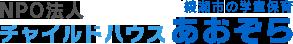 学童保育 | NPO法人 | 綾瀬市 | チャイルドハウス あおぞら